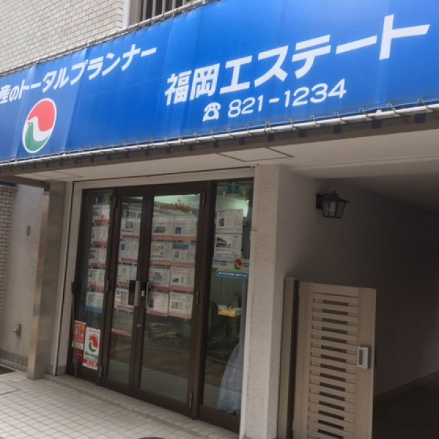福岡エステート